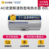 【苏宁易购】AO史密斯电热水器60X0 60升洗澡 家用多功率速 热型壁挂储水式