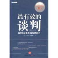 【正版二手书9成新左右】有效的谈判 [美] 沃克玛,王金花 中信出版社,中信出版集团
