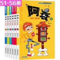 阿衰漫画全集51-52-53-54-55-56全套6册 阿衰on line书籍搞笑故事书彩色图书儿童读物9-12-15