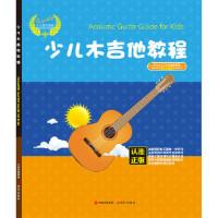 [二手旧书9成新],少儿木吉他教程,汤克夫 等,9787514365825,现代出版社