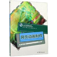 网页动画制作(第2版) 段标,李忠 9787040525496 高等教育出版社教材系列