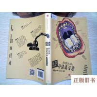 【二手旧书8成新】谣言粉碎机:危言出没身体请注意