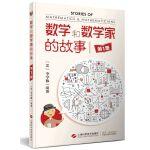 数学和数学家的故事(第1册)
