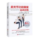 肩关节功能康复运动训练