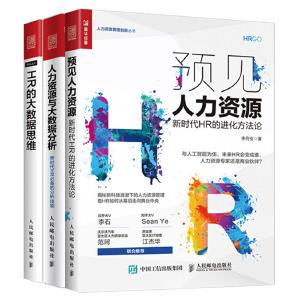 预见人力资源+HR的大数据思维+人力资源与大数据分析 人力资源管理书籍 人事行政管理 绩效考核薪酬管理面试招聘书籍