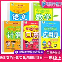 口算题卡三年级上册应用题计算语文数学天天练每日6分钟5本套 通用版