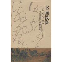【二手书8成新】书画投资实战指南书画的创作、鉴定和市场 王永林,徐建融 上海文化出版社