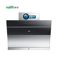 Vatti/华帝 CXW-238-i11083 侧吸式自动清洗吸抽油烟机