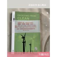 【二手旧书9成新】清洁能源投资:――太阳能、风能、乙醇、燃料电池、碳信用等行业的绿色贸易指南 /[美]理查德・W.阿斯