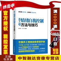 员工情绪自我控制的方法与技巧 人民日报出版社 李军燕 毛雨 9787511548238