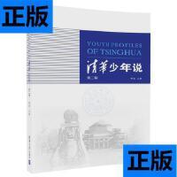 【二手旧书9成新】清华少年说(第二辑) /邴浩 清华大学出版社