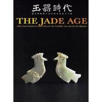【二手旧书9成新】玉器时代 艾丹中国青年出版社 9787500669241