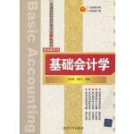 基础会计学(普通高校经济管理类立体化教材・基础课系列)