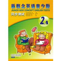新概念英语青少版同步测试(2A)(配CD)