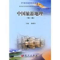 【旧书二手书8成新】中国旅游地理第三版第3版 杨载田 科学出版社 9787030265326