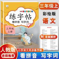 练字帖三年级上册 人教版小学生语文看拼音写词语字帖