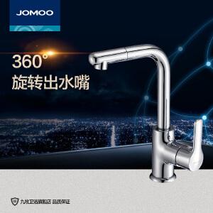 【每满100减50元】九牧JOMOO 单把单孔加高台上盆 面盆冷热水龙头可旋转32124-205