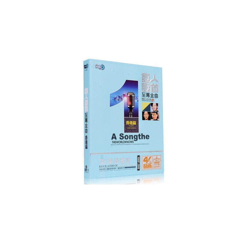 正版高清4K汽车载DVD光盘流行经典老歌一人一首成名曲非CD碟片