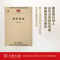 唐诗综论(中华现代学术名著丛书) 林庚 商务印书馆