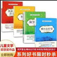 外国儿童文学系列 全4册 佩罗童话螺丝在拧紧铁路边的孩子们 本和我 小学生课外阅读推荐 中小学阅读青少年课外阅读