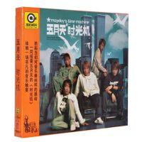 原装正版 《五月天时光机专辑CD》五月天第四张专辑 音乐CD 车载CD