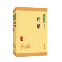 中华经典藏书:论语+孟子+大学中庸 套装 新华书店正版图书
