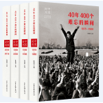 中国时刻:40年400个难忘的瞬间(改革开放40周年重磅推荐!)