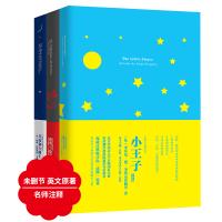 小王子+夜莺与玫瑰+月亮和六便士 经典文学名著(软精装 名师注释英文原版)(共2册)