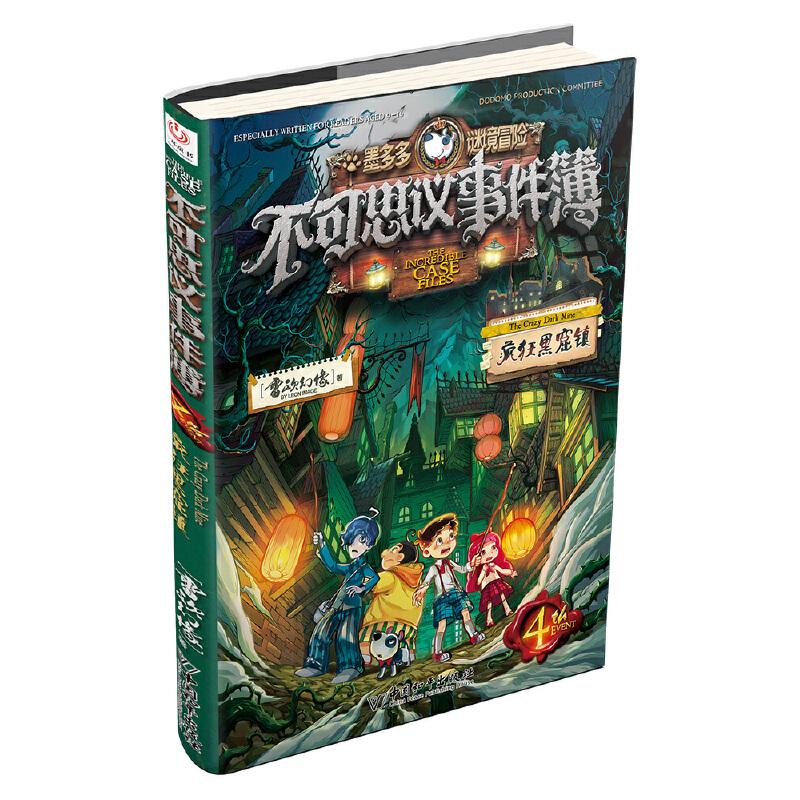"""不可思议事件簿4疯狂黑窟镇 """"墨多多秘境冒险""""姊妹篇,雷欧幻像力作,现象级超级畅销书,挑战你的脑力与眼力"""