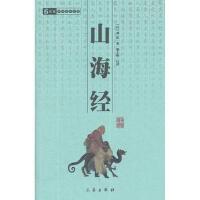 【二手书8成新】山海经 中华国学部 (汉) 刘歆著 9787806281642