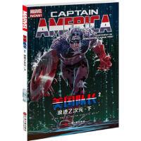美国队长2:浪迹Z次元・下