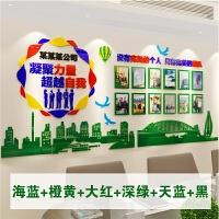 团队3D立体照片墙贴公司企业文化墙装饰办公室墙壁布置励志标语贴