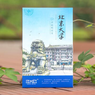 珂豪 中国名校北京大学手绘明信片水彩卡片北大纪念品礼品一套10张 赠