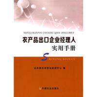 【二手书8成新】农产品出口企业经理人实用手册 中国农业出版社