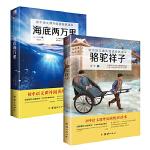 骆驼祥子+海底两万里(初中语文课外阅读经典读本・教育部推荐中小学生必读名著套装全两册)