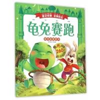 龟兔赛跑/童话城堡金牌贴纸