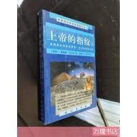 【二手旧书9成新】上帝的指纹 上 /民族出版社 民族出版社jjj
