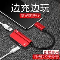 苹果7耳机转接头iPhone7plus转接线8听歌吃鸡i7二合一分线器x音频充电头转换器 收藏加购享受优先发货 - 听