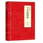 [二手旧书9成新] 国学经典:子不语译注 叶天山 9787542663504 上海三联书店
