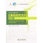 风力发电机组控制(风力发电工程技术丛书)