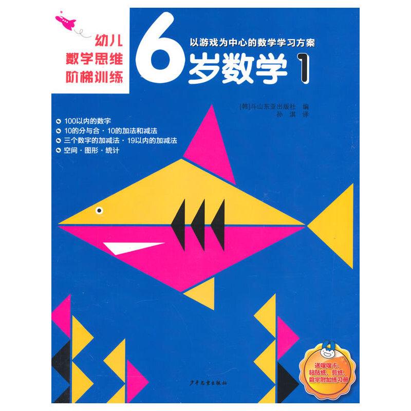 幼儿数学思维阶梯训练 6岁数学 1
