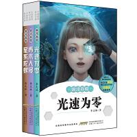 中国原创科幻小说:银河真相(3册套装)