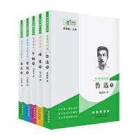 常春藤传记馆套装・第三辑(5册)