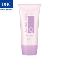 DHC辅酶精萃赋活手霜50g 辅酶Q10滋润补水防干裂保湿护手霜