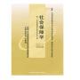【正版】自考教材 自考 00071 社会保障学  2003年版 李晓林  中国财政经济出版社
