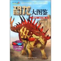 【二手旧书9成新】恐龙大图鉴:侏罗纪・进化力量(彩图版)(戴上3D眼睛见证恐龙盛世)-明洋安卓-97875534920