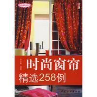 【正版二手书9成新左右】时尚窗帘精选258例 谷云霞 中国纺织出版社
