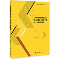 人力资源管理前沿与热点问题:基于中国本土的案例解析 颜爱民 9787301299913 北京大学出版社教材系列