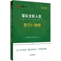 中公教育2021军队文职人员招聘考试教材:数学2+物理(全新升级)