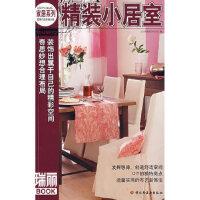 家居系列:精装小居室 瑞丽BOOK